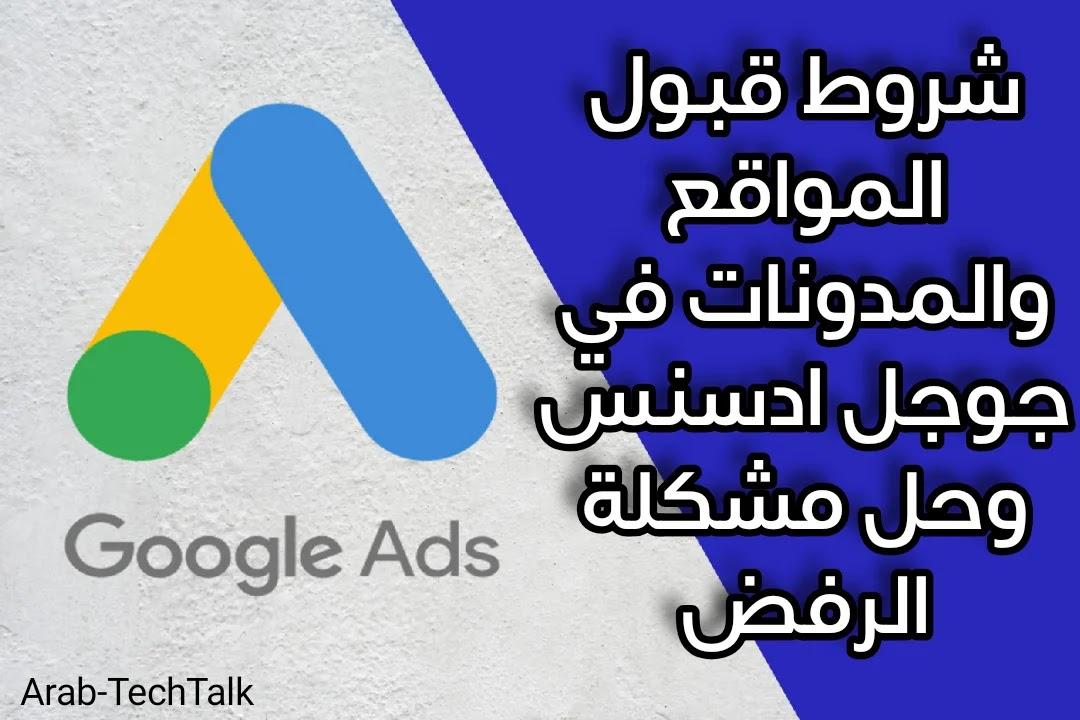 حلل مشكلة رفض المدونة من جوجل ادسنس