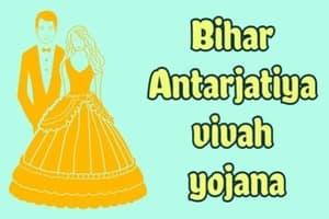 Bihar Inter Caste Marriage Incentive Scheme
