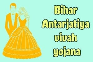 बिहार अंतरजातीय विवाह प्रोत्साहन योजना ऑनलाइन आवेदन पत्र PDF डाउनलोड | Inter Caste Marriage Inactive Scheme Bihar Application Form