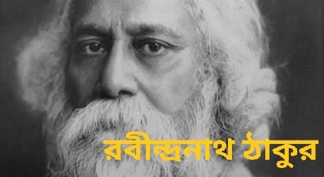 উপন্যাস জগতে রবীন্দ্রনাথ (RabindraNath Tagore) ঠাকুরের অবদান