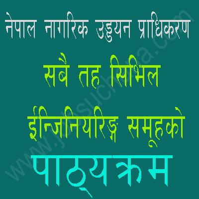 Syllabus Of Nagarik Uddyan Pradhikaran (CAAN) All Level Civil Engineering Group