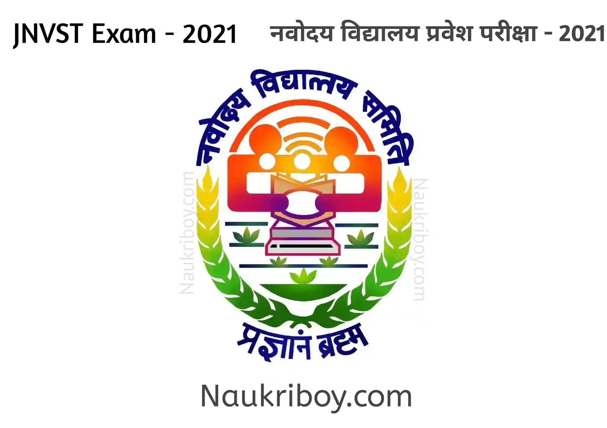 jnvst exam 2021 jnvst 2021 jnvst 2021 admit card jnv addmission test naukriboy naukriboy.com