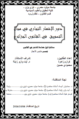 مذكرة ماستر: دور الإشهار التجاري في مجال التسويق في القانون الجزائري PDF
