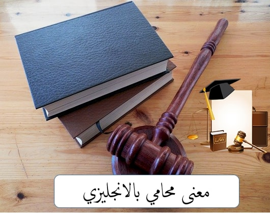 معنى محامي بالانجليزي
