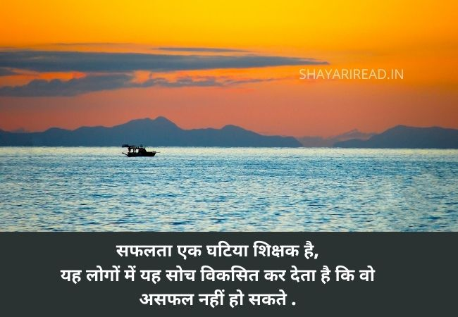 Download Motivational Quotes in Hindi Images