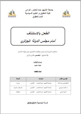 مذكرة ماستر: الطعن بالاستئناف أمام مجلس الدولة الجزائري PDF