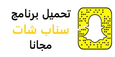 تحميل احدث برنامج سناب شات للايفون وللايباد 2021: Download Snapchat, مجانا برابط مباشر القديم الاصفر