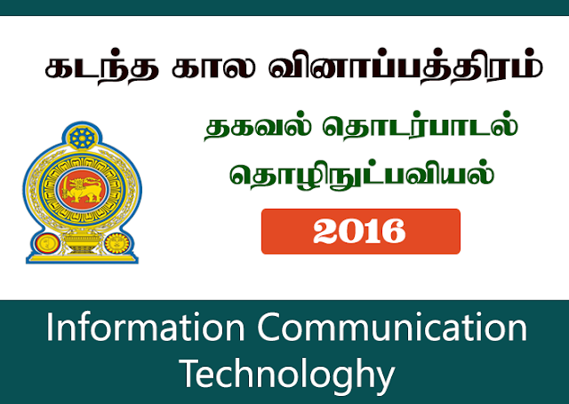 2016 August (New Syllabus) - Information and Communication Technology-Advanced Level Examination