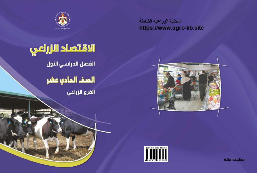 كتاب : الاقتصاد الزراعي : ماهية المزرعة - الانتاج الزراعي و مؤسساته