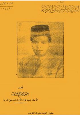تحميل وقراءة كتاب أستاذ الموسيقى العربية تأليف الموسيقار عبد المنعم عرفة | يضم مجموعة من اللونجات والبولكات والتحاميل والتقاسيمعلى أوزان