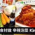 《来煮家常便饭 COOK AT HOME》自家马来西亚食材做 辛辣辣泡菜 (Kimchi)! 味道就是好! 内附食谱!