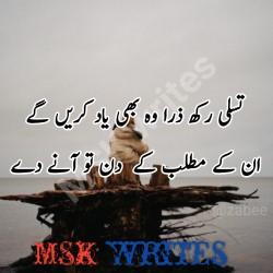 Teri Yaad Saath Hai Urdu Poetry