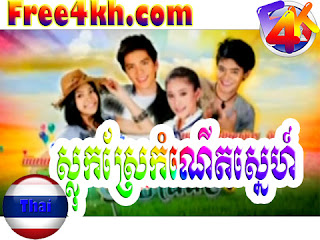 thai full movies 2013 dubbed in khmer movie movies thai thai parts