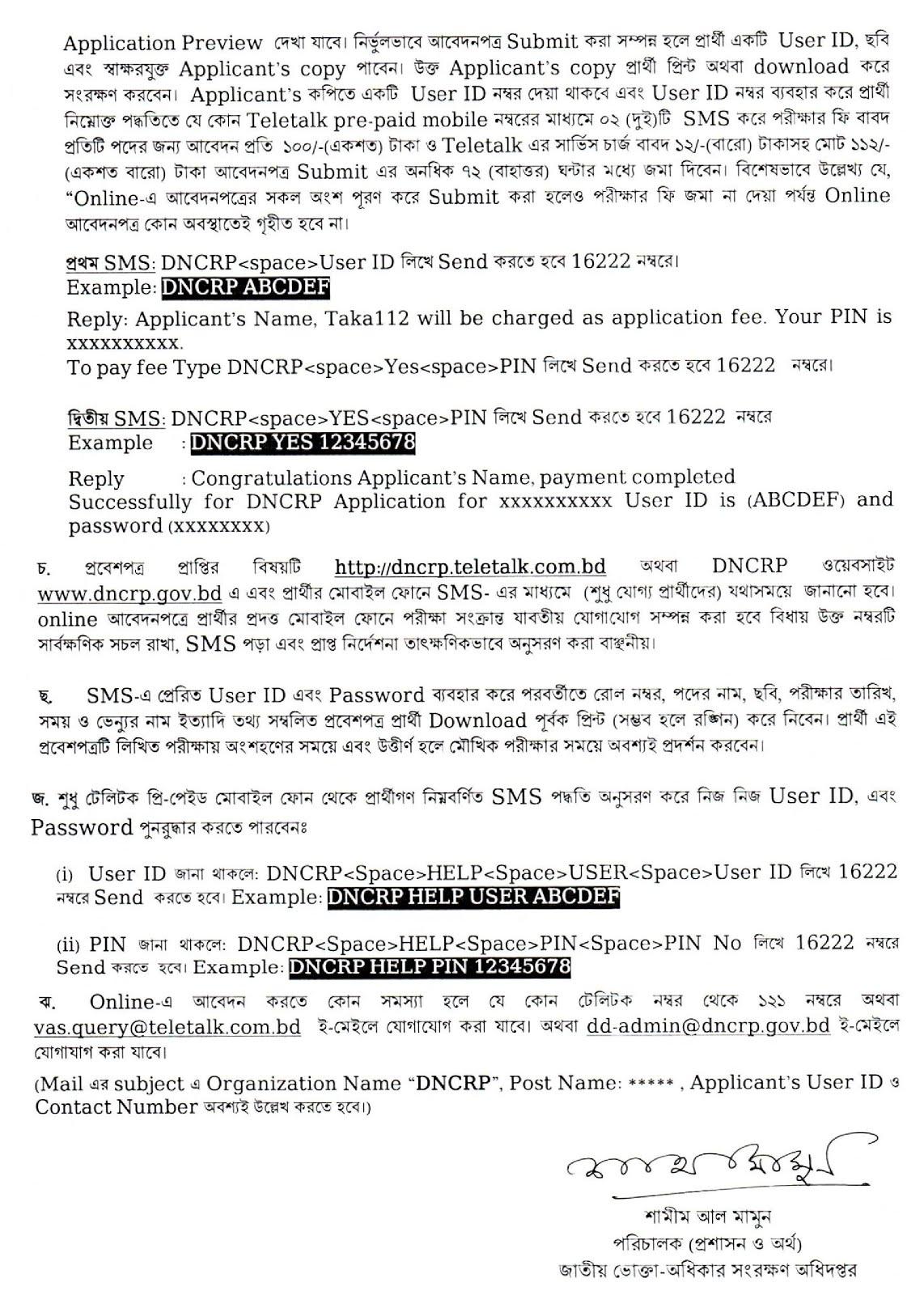 DNCRP bd Job Circular 2020