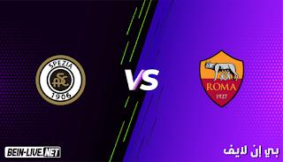 مشاهدة مباراة روما وسبيزيا بث مباشر اليوم بتاريخ 19-01-2021 في كأس إيطاليا