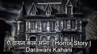 ऐ-डायन-कल-आना-horrorstory-darawani-kahani