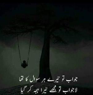 Jawab To Taeary Har Sawal Ka Tha - Lovely Sad Poetry - Urdu Poetry World