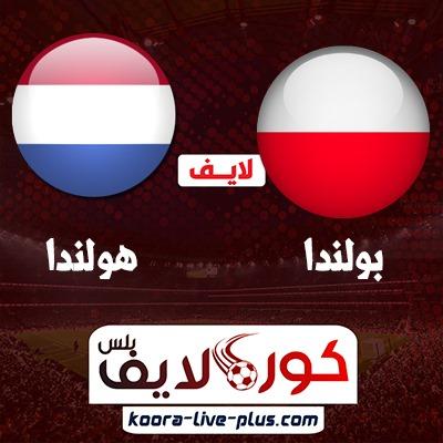 بث مباشر مباراة هولندا وبولندا