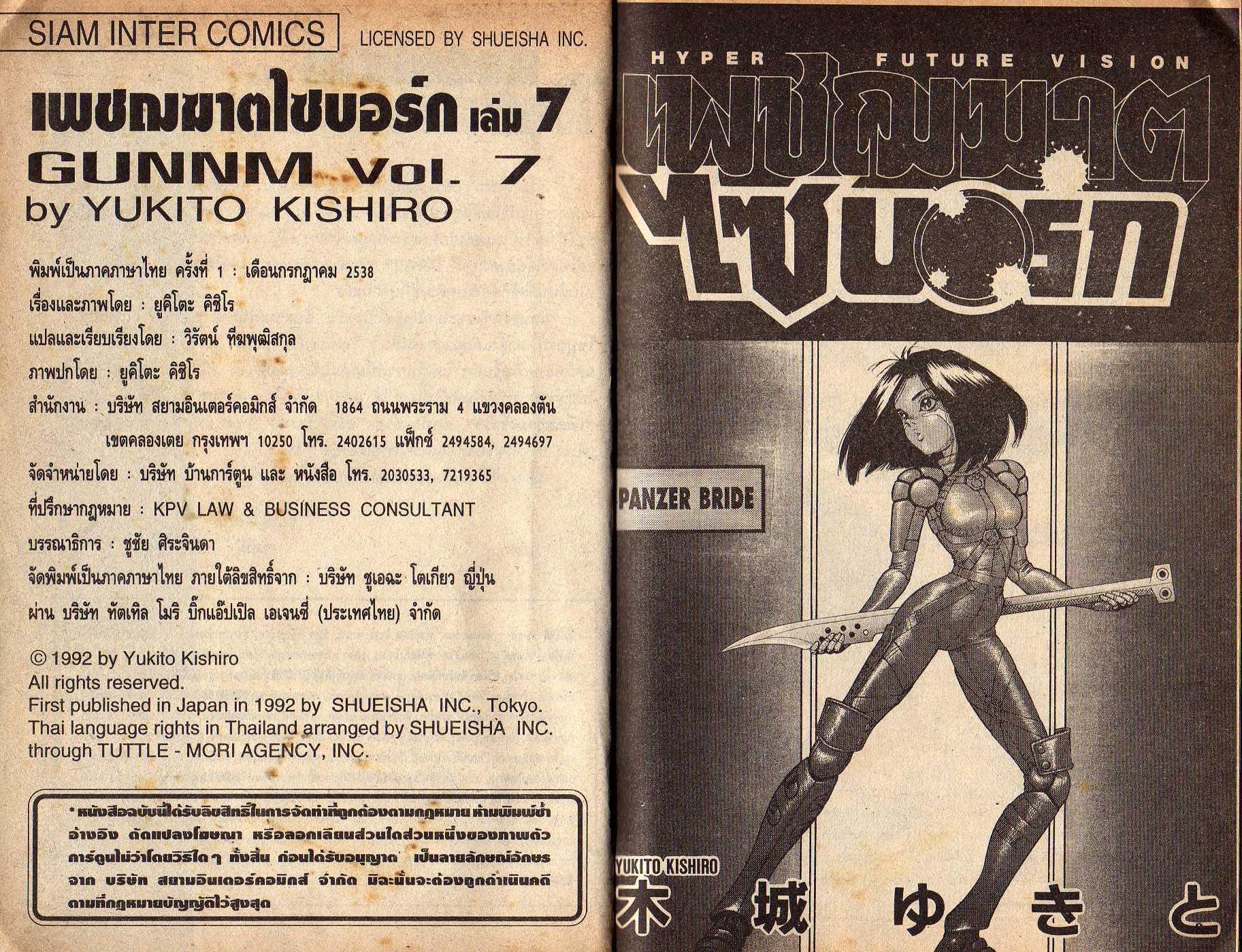 Gunnm-เล่ม 7