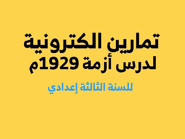 تمارين في درس أزمة 1929م الأسباب و المظاهر و النتائج