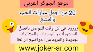 20 من اجمل عبارات الحب والعشق 2019 - الجوكر العربي