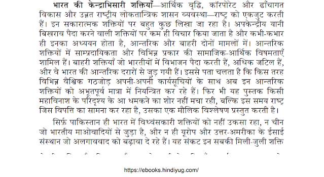 Bharat Vikhandan (Breaking India) Hindi PDF