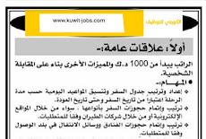 وظائف صحيفة القبس🎖🇰🇼مطلوب تعيين فوري في العلاقات العامة ومحاسبين🔴