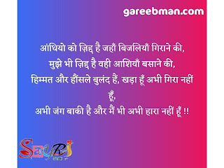 Royal shayari in hindi image