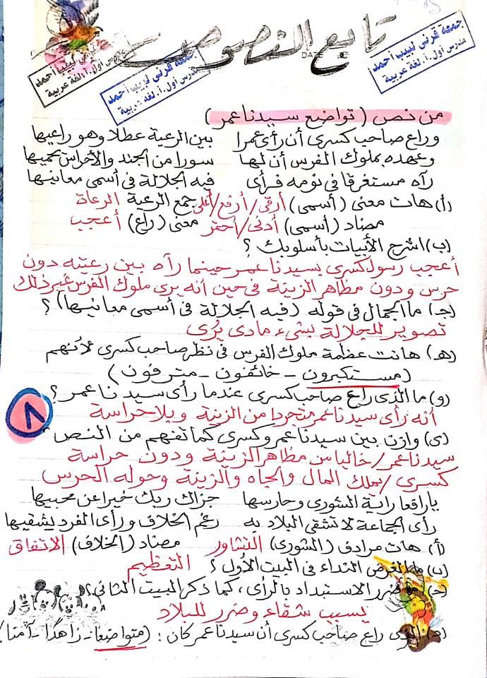مراجعة اللغة العربية للصف الأول الاعدادي ترم ثاني أ/ جمعة قرني لبيب 9