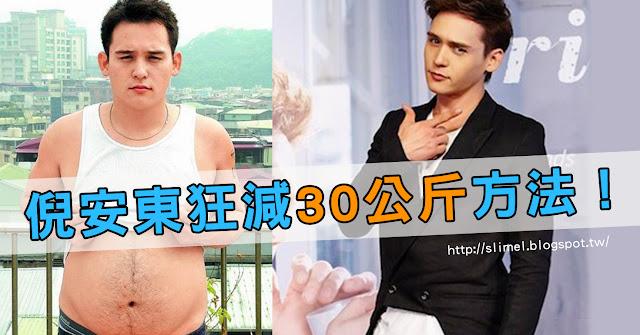 『混血歌手』倪安東在紐約生長,2008年回台灣自覺110公斤的身材,在台北捷運上,足足大別人一號,彷彿『綠巨人浩克』,讓他深感自卑,小編就來分享倪安東是如何利用1年時間減肥。倪安東以過來人身分表示,『減肥』,不應拘泥在一個數字上,而是一種生活方式。