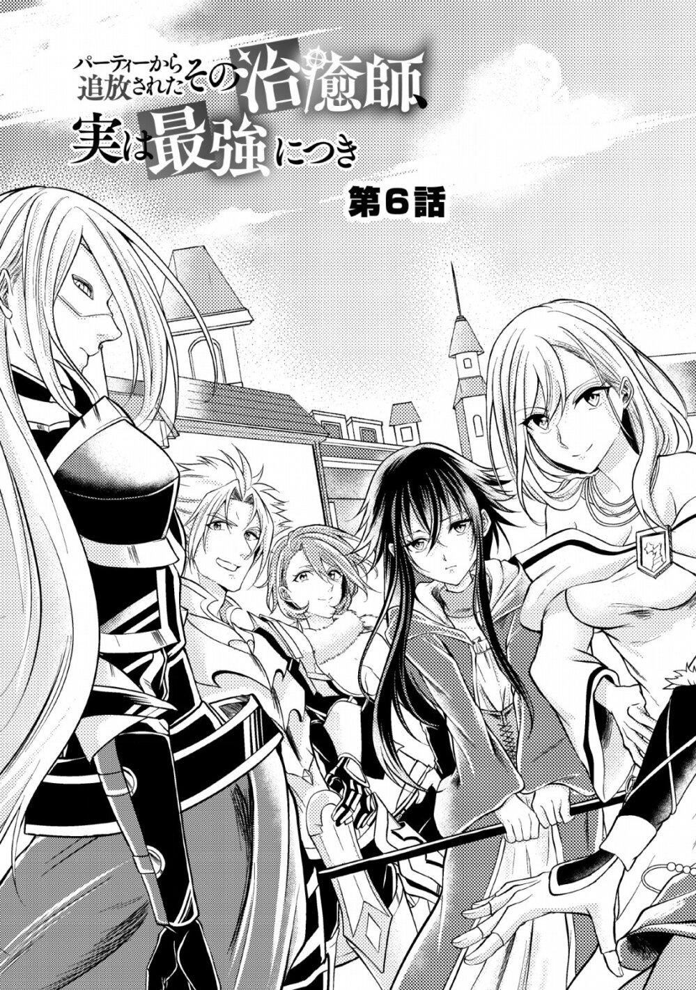 อ่านการ์ตูน Party kara Tsuihou Sareta Sono Chiyushi Jitsuha Saikyou Nitsuki ตอนที่ 6 หน้าที่ 3