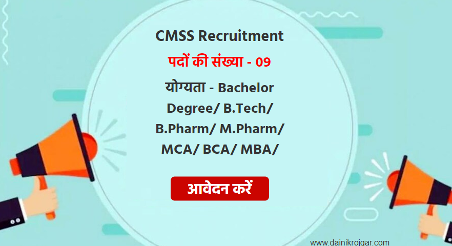 CMSS Jobs 2021 Apply 9 Account Officer, Manager Vacancies for B.Tech, BCA, MBA