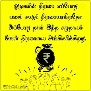 Money Tamil Status