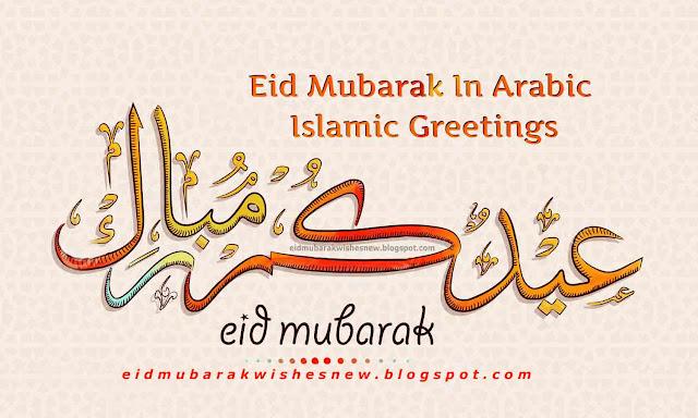 عيد مبارك Eid Mubarak In Arabic Islamic Greetings Eid Mubarak Wishes 2021