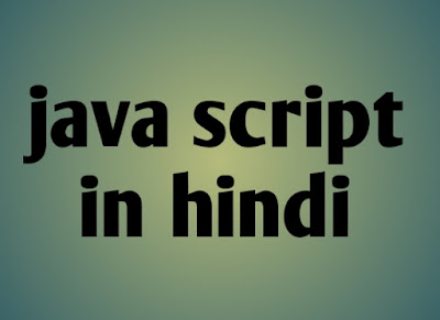 Javascript in hindi