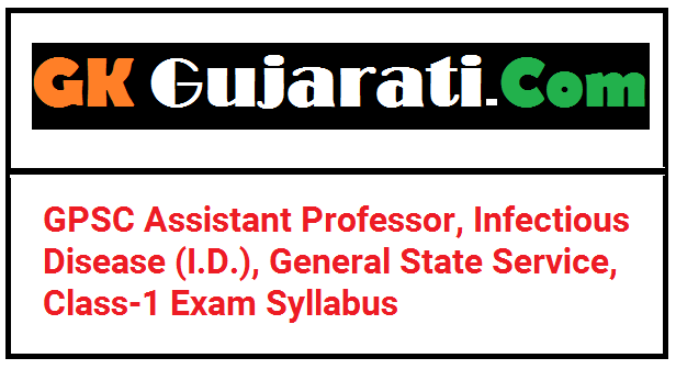 GPSC Assistant Professor, Infectious Disease (I.D.), General State Service, Class-1 Exam Syllabus