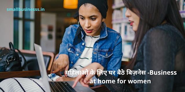महिलाओ के लिए घर बैठे बिज़नेस -  Business at home for women in hindi