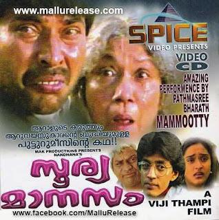 soorya manasam, soorya manasam malayalam movie, soorya manasam kannil nila, soorya manasam malayalam movie songs, soorya manasam malayalam full movie,  mallurelease