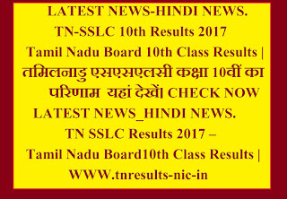 LATEST NEWS_HINDI NEWS.  TN SSLC Results 2017 – Tamil Nadu Board 10th Class Results |