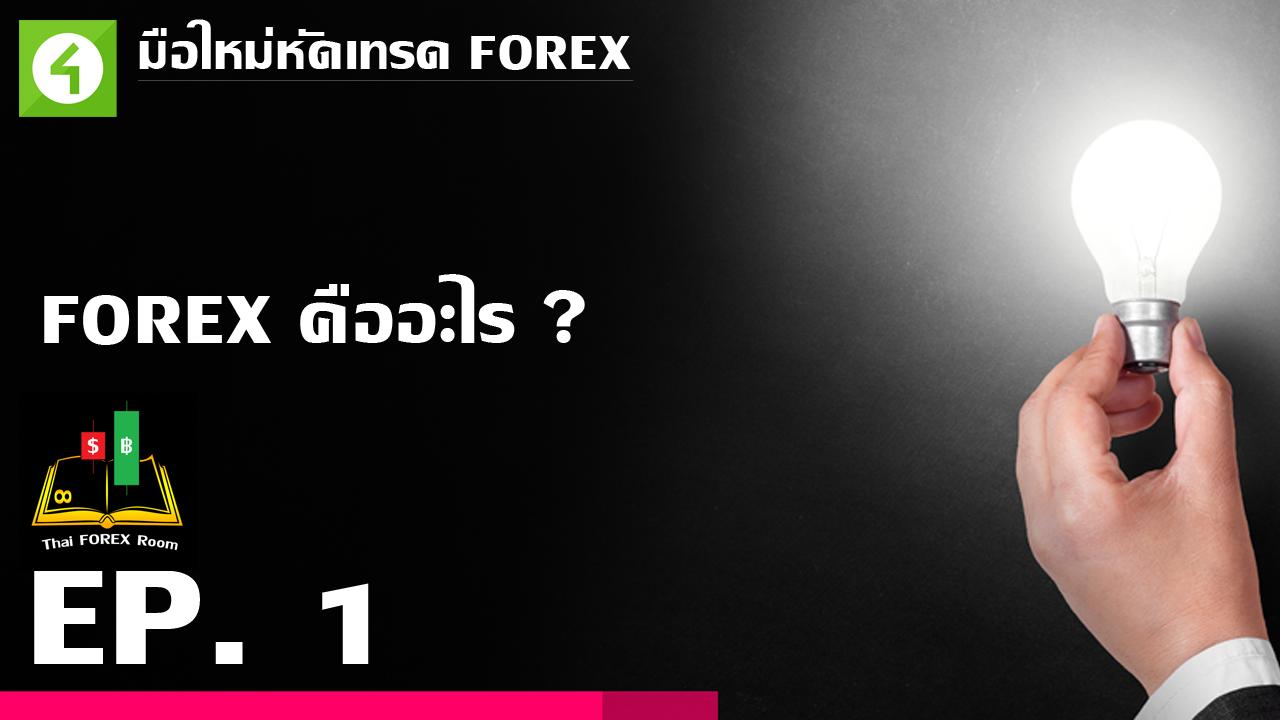 Forex คือ อะไร