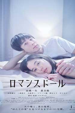 Romance Doll (2020)