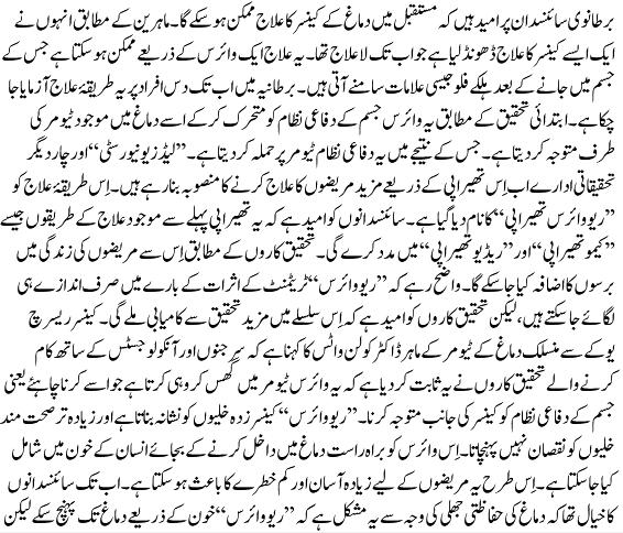 Urdu Kahani: Tech News Brain Tumor Ka Ilaj in urdu | دماغ کے کنسر کا