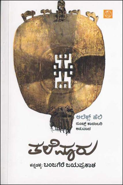 http://www.navakarnatakaonline.com/talemaru-roots-novel