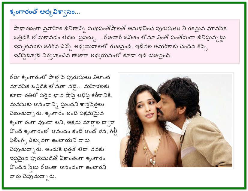 Top sex stories in telugu