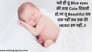 cute baby status in hindi