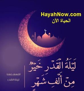 فضل ليلة القدر خير من 1000 شهر و موعدها و علاماتها و الادعية المستحبة لعام 1441 هـ