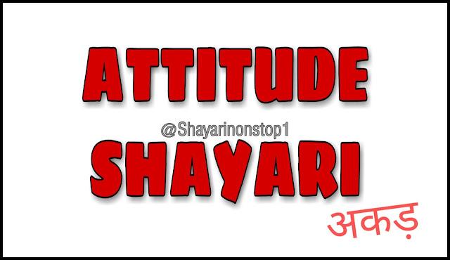 Attitude Shayari 2019