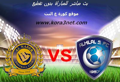 موعد مباراة الهلال والنصر اليوم 5-8-2020 الدورى السعودى