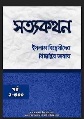 সত্যকথন - আরিফ আজাদ Shottokothon - Arif Azad