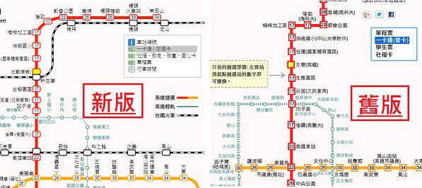 高雄捷運路線圖的新舊版比較對照